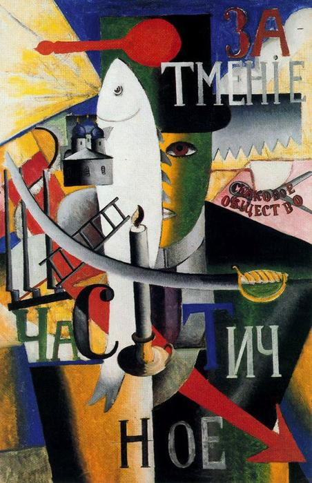 famous painting Un inglese a Mosca of Kazimir Severinovich Malevich